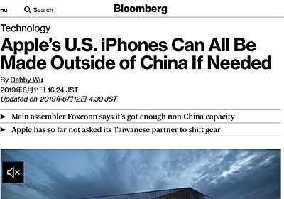 米国向けiPhoneは中国国外で製造できるとFoxconn幹部──Bloomberg報道 - ITmedia NEWS