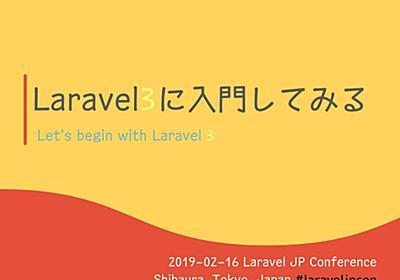 Laravel3に入門してみる #laraveljpcon by 黒點 さん - niconare