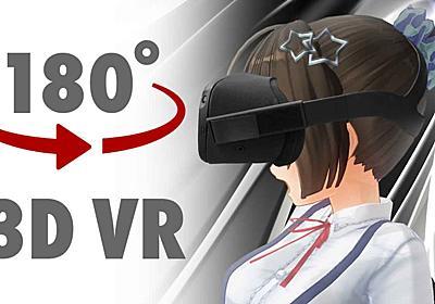 2019年VR動画のトレンドは「180°3DVR」で決まり!! 始め方・撮り方&参考になる優良動画を紹介!! | シンギュラリティで待ってます。