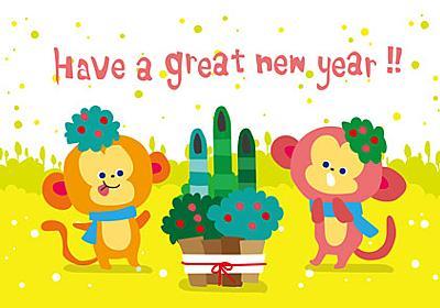【無料年賀状イラスト】可愛いお猿さん2頭と門松の横型年賀状
