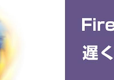 やたらと重い「Firefox」を、馬鹿みたいに高速化する方法まとめ。 | Webディレクターズマニュアル