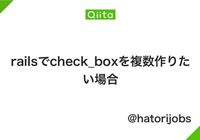 railsでcheck_boxを複数作りたい場合 - Qiita