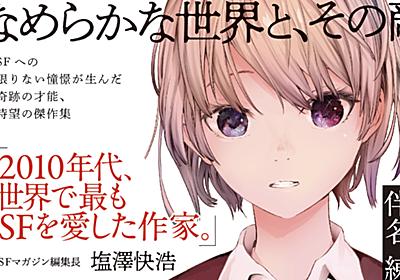 「2010年代、世界で最もSFを愛した作家」伴名練1万字メッセージ|Hayakawa Books & Magazines(β)