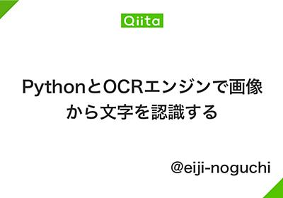 PythonとOCRエンジンで画像から文字を認識する - Qiita