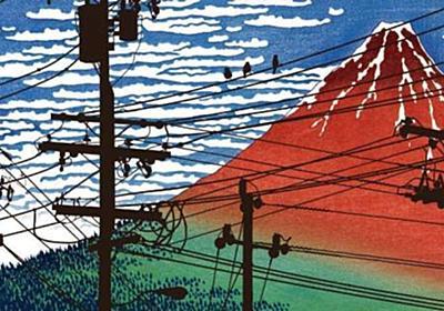 赤富士が電線だらけ... 啓発イラストが「カッコよくて逆効果」と話題に【無電柱化民間プロジェクト】
