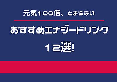【1年分】エナジードリンクを10万円以上購入した私がおすすめする商品をまとめて紹介 - 黒トイプードルのぶろぐ