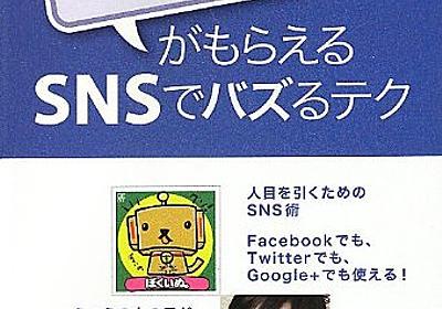 Amazon.co.jp: いいね! がもらえる SNSでバズるテク: ヨシナガ, 坂口綾優: Books