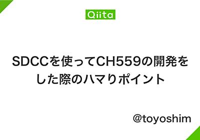 SDCCを使ってCH559の開発をした際のハマりポイント - Qiita
