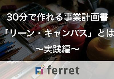 【テンプレート付】リーンキャンバスとは ~事業計画書を作ろう:実践編~|ferret [フェレット]
