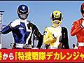 「特捜戦隊デカレンジャー」2/13(月)より毎日放送|ニコニコインフォ