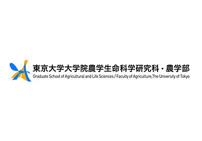 足元で起きている進化: 都市と農地における雑草の急速な適応進化と防除への影響 | 東京大学大学院農学生命科学研究科・農学部