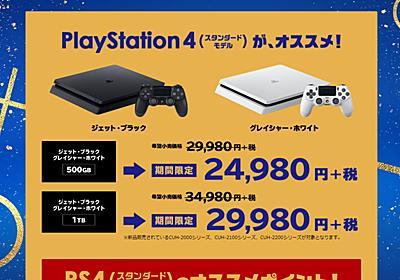 PS4が期間限定5,000円引き+ソフト2本、PS VRが1万円引きキャンペーン - AV Watch