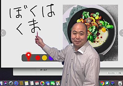 「OBS Studio」はオンライン会議でも大活躍! デスクトップの前に立ってスライドの説明や書き込みしてみよう - OBSで動画配信!使い方とコツ - 窓の杜