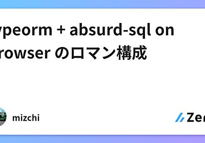 typeorm + absurd-sql on Browser のロマン構成