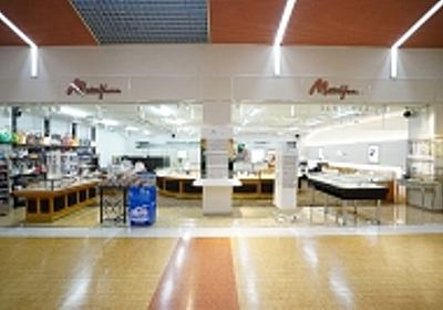 宝石・時計 松山 ラクセーヌ店|京都市西京区|アクセサリー|【いい店・良い店タウン情報】