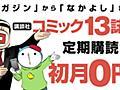 講談社コミック13誌の定期購読が月額960円!しかも初月0円!コミックDAYSに驚異の新プラン登場!(DL機能も出たよ) - コミックDAYS-編集部ブログ-