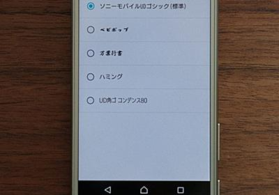 Xperia(Android 7)のフォントがウェブ制作者にとって残念 - Togetter