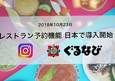 Instagramから飲食店予約が可能に ぐるなびと連携 - ITmedia NEWS
