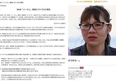今治タオル組合、NHK「実習生ブラック工場」が下請け企業であることを明らかに「責任を重く受け止め」