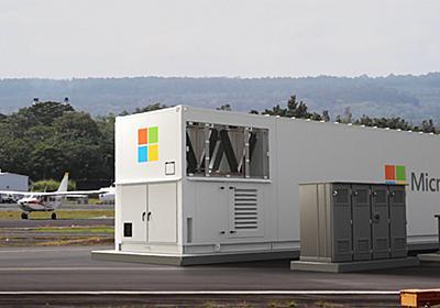 Microsoft、僻地でも使えるコンテナ型データセンターを提供開始 ~移動型司令所や軍事ミッションなどの用途を想定 - PC Watch