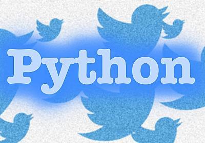 【Python】特定の単語を含むツイートを自動でふぁぼるbotを作った - Search 4 Truth