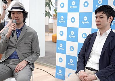 決済ベンチャーKyashがB2B事業「自社ブランドカード発行」サービス今夏開始 ── カード発行・決済の「一気通貫」で勝負 | BUSINESS INSIDER JAPAN