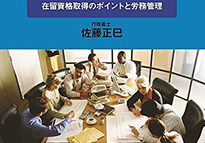 企業のための外国人雇用実務ガイド   佐藤正巳   実践経営・リーダーシップ   Kindleストア   Amazon