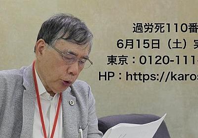 「過労死110番」34都道府県で実施、パワハラや働き方改革に関する相談にも対応 - 弁護士ドットコム