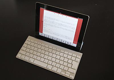 新しいiPadと一緒に使いたい! 定番アプリ30選(前編):広田稔のMacでいくなら(5)(1/3 ページ) - ITmedia PC USER