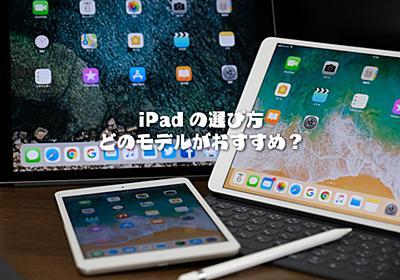 iPadの選び方!どのモデルがおすすめなのか使い方から比較してみた - シンスペース