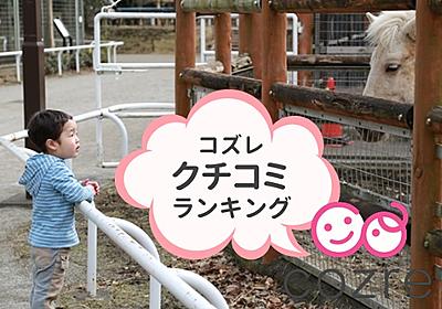 おすすめ動物園の口コミランキング ~1歳編【2018年12月】|cozre[コズレ] 子育てマガジン