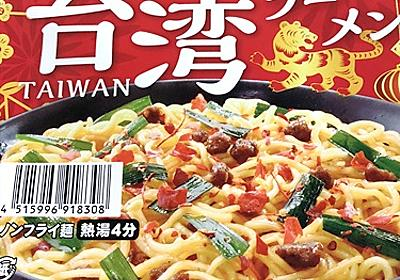カルディの汁なし台湾ラーメンがピリ辛で美味しい! - こさとも情報局