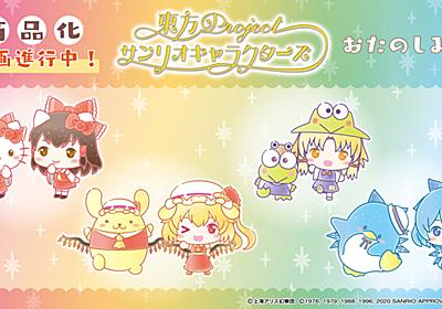 『東方Project×サンリオキャラクターズ』 第1弾のうち4組のデザイン初公開 & グッズ化企画進行中!! 株式会社エイコーのプレスリリース