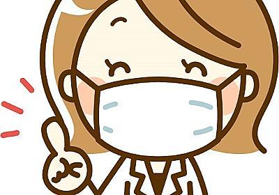 マスク不足の今、医療現場でナースが必ずしているウイルス感染の予防方法!(本当は教えたくない) - ナース美奈子のひとりごと