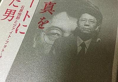 『写真をアートにした男』 | 青い日記帳