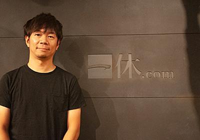 伊藤直也氏が一休で学んだ、CTOの本当の役割 ソリューション IT製品の事例・解説記事