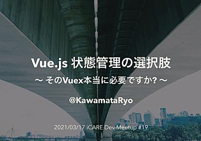 Vue.js 状態管理の選択肢 - そのVuex本当に必要ですか - / Vue.js State Management Options - Speaker Deck