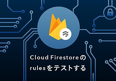 Cloud Firestoreのrulesをテストする - クックパッド開発者ブログ