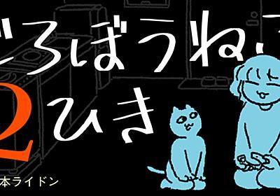 【漫画】どろぼうねこ、2ひき | オモコロ