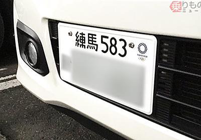 終了迫る「軽自動車の白ナンバー」 黄色いナンバーはイヤ!の声多数 今後は? | 乗りものニュース