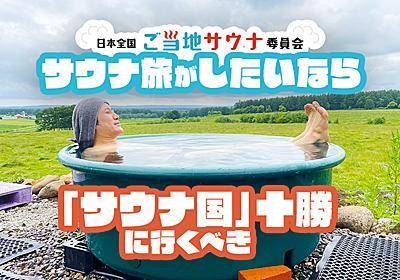 十勝・帯広エリアのサウナ特集 日本全国ご当地サウナ委員会   SPOT