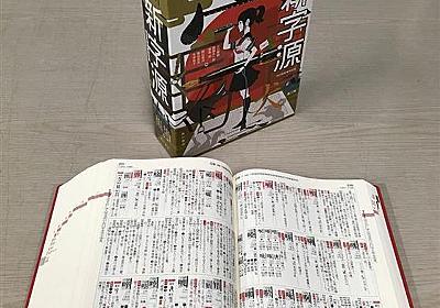 《zak女の雄叫び お題は「新年度」》多彩な辞書の世界 - zakzak