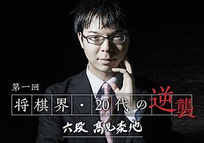 みんなが彼を好きになる。虜になる。人に優しく将棋に熱く。棋士・高見泰地 24歳。 - ライブドアニュース