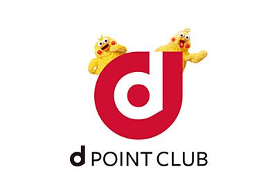 【dポイントクラブ】ドラッグイレブン +11%dポイント還元祭! – キャンペーン