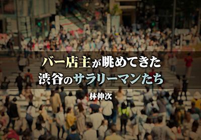 「bar bossa」の店主が22年間眺めてきた渋谷のサラリーマンたち(寄稿:林伸次) - はたラボ ~パソナキャリアの働くコト研究所~
