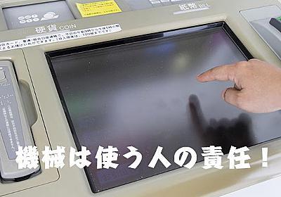 ここがヘンだよ名古屋人! – ATMが悪い!