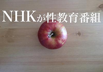 NHKがこれくらい強烈な性の番組をやってくれることにありがとうと言いたい - 人生かっぽ —佐藤大地ブログ