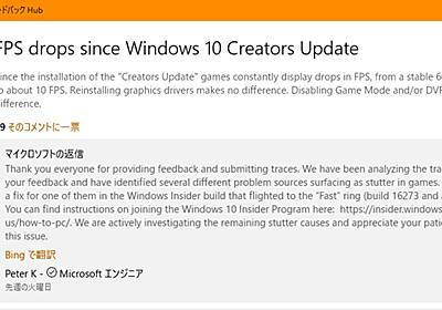 Windows 10で発生中の急激なゲーム性能低下問題の解決はFall Creators Updateまで持ち越し  - PC Watch