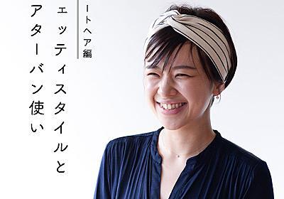 ショートヘアの簡単なヘアアレンジ2つ、ヘアターバン使いのコツも。 - 北欧、暮らしの道具店