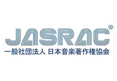 [B! JASRAC] JASRAC、結婚披露宴での楽曲複製に包括使用料を試験導入 - AV Watch